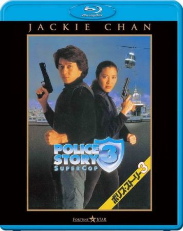 Полицейская история 3: Суперполицейский / The Police Story 3: Supercop / Ging chat goo si 3: Chiu kup ging chat (1992) BDRip