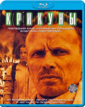 Крикуны / Screamers (1995) BDRip