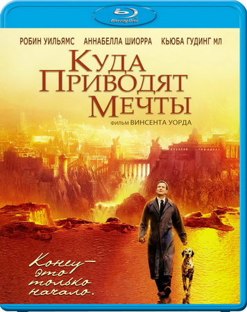 Куда приводят мечты / What Dreams May Come (1998) BDRip