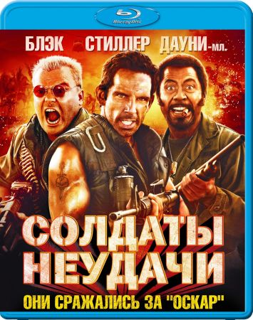 Солдаты неудачи (Театральная + Режиссёрская версии) / Tropic Thunder (Theatrical + Director's Cut's) (2008) BDRip