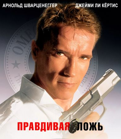 Правдивая ложь / True Lies (1994) HDRip
