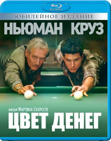 Цвет денег / The Color of Money (1986) BDRip