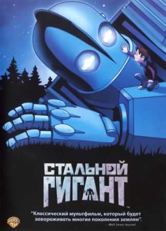 Стальной гигант / The Iron Giant (1999) HDTVRip