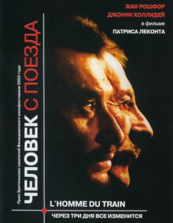 Человек с поезда / L'Homme du train / Man on the Train (2002) DVDRip